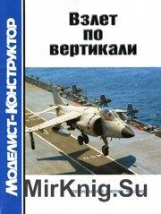 Моделист-Конструктор 2007-01 Спецвыпуск - Взлет по вертикали