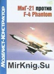 Моделист-Конструктор 2006-02 Спецвыпуск - МиГ-21 против F-4 Phantom