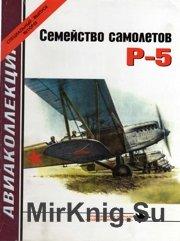 Авиаколлекция 2005-01 Спецвыпуск - Семейство самолетов Р-5