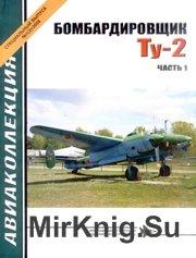 Авиаколлекция 2008-01 Спецвыпуск - Бомбардировщик Ту-2 (часть1)