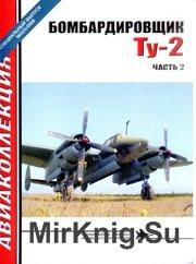 Авиаколлекция 2008-02 Спецвыпуск - Бомбардировщик Ту-2 (часть2)