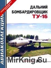 Авиаколлекция 2009-01 Спецвыпуск - Дальний боибардировщик Ту-16