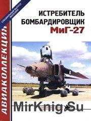 Авиаколлекция 2009-02 Спецвыпуск - Истребитель Бомбардировщик МиГ-27