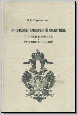 Парадоксы имперской политики: Поляки в России и русские в Польше