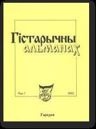 Гістарычны Альманах.Т.1 - 3