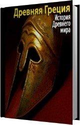 История Древнего мира. Древняя Греция (Аудиокнига)