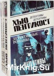 Хью Пентикост - Сборник сочинений (20 книг)