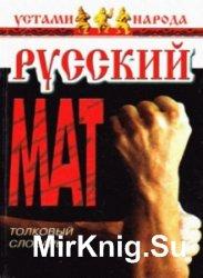 толковый словарь русский мат скачать