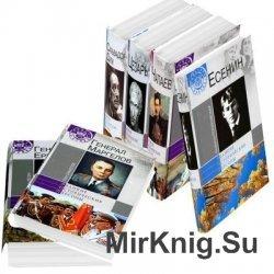 """Серия """"Великие исторические персоны"""" (47 книг)"""