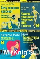 Сеансы психотренинга. Сборник (4 книги)