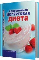 Современная йогуртовая диета