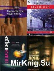 Серия - Самое время! (155 книга)