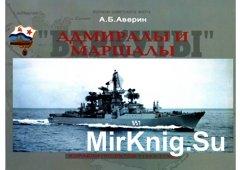 Адмиралы и маршалы - Корабли проектов 1134 и 1134А