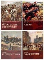 Ченнык С. В. - Сборник произведений (4 книги)
