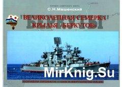 Великолепная семерка - крылья Беркутов. Корабли  проекта 1134Б и вертолеты  ...