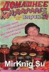 Домашнее консервирование впрок №1 2016
