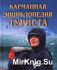 Карманная энциклопедия туризма