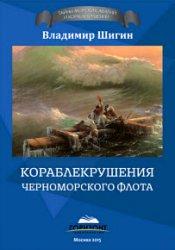 Кораблекрушения Черноморского флота