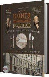 Книга кулинарных рецептов от Станиславского до Табакова (Аудиокнига)