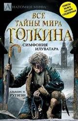 Bce тайны мира Толкина. Симфония Илуватара