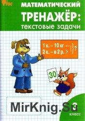 Математический тренажер: Текстовые задачи. 3 класс.