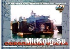 Соколиная охота - малые противолодочные корабли пр.1141 и 11451