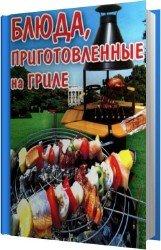 Блюда приготовленные на гриле