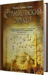 Стамбульский оракул (Аудиокнига)