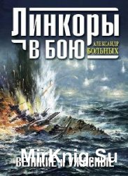 Серия - Великие морские сражения (7 томов)