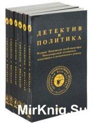 Серия - Детектив и политика (7 книг)