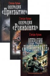 Малая война. Цикл из 3 книг