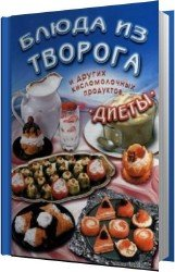 Блюда из творога и других кисломолочных продуктов. Диеты