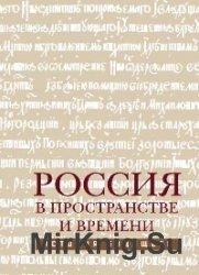 Россия в пространстве и времени (история будущего)