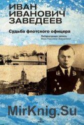 Иван Иванович Заведеев. Судьба флотского офицера