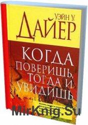 Уэйн Дайер - Сборник сочинений (5 книг)