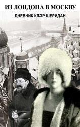 Из Лондона в Москву