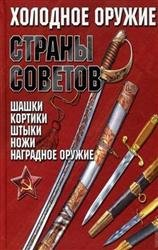 Холодное оружие Страны Советов