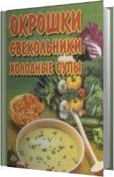 Окрошки, свекольники, холодные супы