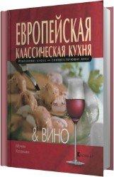 Европейская классическая кухня и вино
