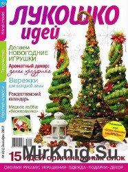 Лукошко идей №4 2012
