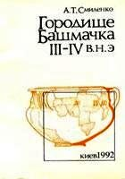 Городище Башмачка ІІІ-IV в. н.э.