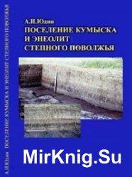 Поселение Кумыска и энеолит степного Поволжья