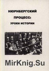 Нюрнбергский процесс: уроки истории