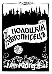 Полоцкий летописец. Историко-литературный журнал №1 1992