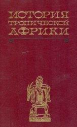 История Тропической Африки (с древнейших времен до 1800 г.)