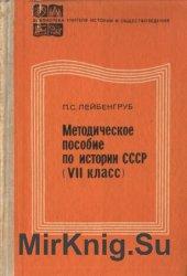 Методическое пособие по истории СССР (VII класс)