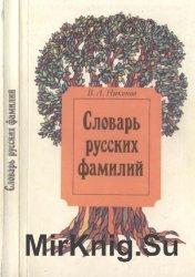 Словарь русских фамилий