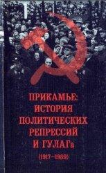 Прикамье. История политических репрессий и ГУЛАГа (1917-1989). Хроники