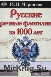 Русские речные флотилии за 1000 лет