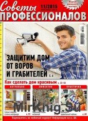 Советы профессионалов № 11, 2015